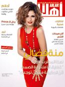 Ahlan! Arabia (Arabic)