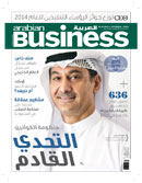 Arabian Business (Arabic)
