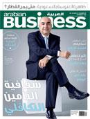 Arabian Business (Arabic)