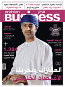 Arabian Business Qatar (Arabic)