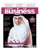 Arabian Business Qatar (Arabic)