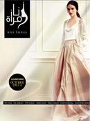 Ana Emra'a (Arabic)