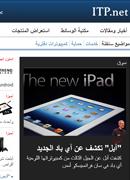 ITP.net (Arabic)